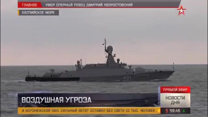 Корабли Каспийского флота отразили «воздушный налет»