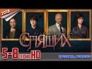 Проклятие спящих HD версия 2018 мистика триллер 5 8 серия из 8