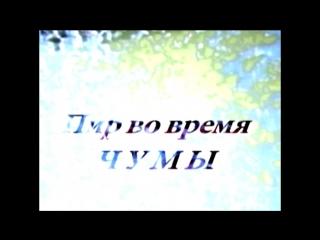 Олег Власов - Пир во время чумы (по мотивам маленькой трагедии А.С.Пушкина)