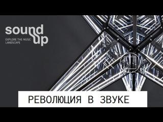 SOUND UP: Революция в звуке