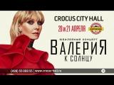 Юбилейный концерт Валерии 20 и 21 апреля в Crocus City Hall (Анонс)