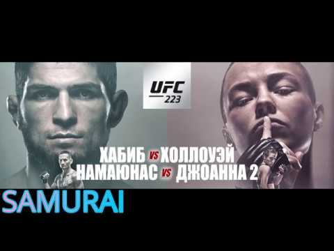 UFC 223 PROMO ХАБИБ vs ХОЛЛОУЭЙ 8 апреля 2018 KHABIB vs HOLLOWAY Magomedsharipov Lobov