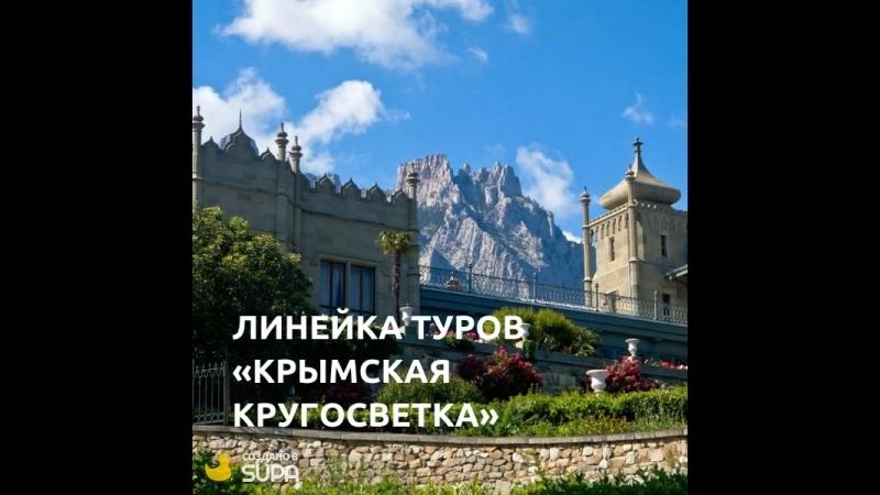 Туры в Крым на майские