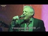 Геннадий ЖАРОВ -