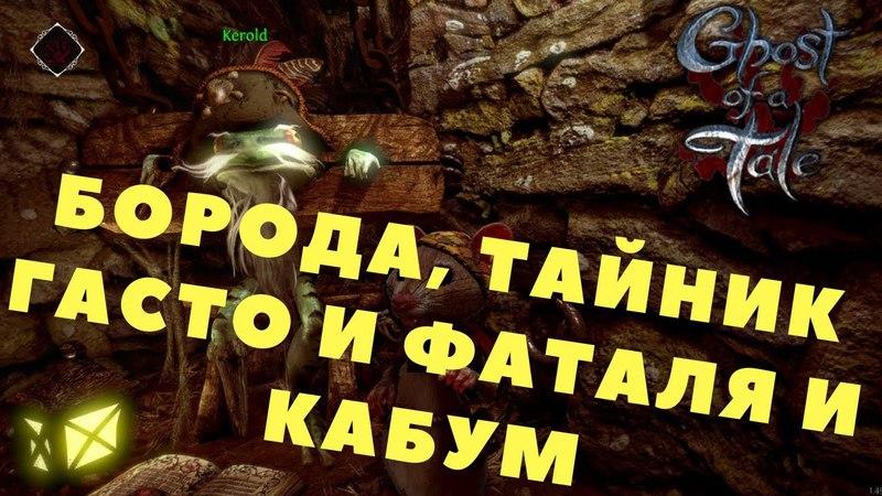 Ghost of a Tale - БОРОДА, ТАЙНИК ГАСТО И ФАТАЛЯ И КАБУМ (Прохождение игры) 15