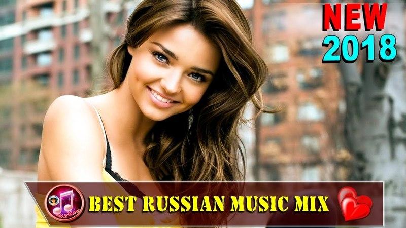 Best Russian Music Mix 2018 ❤️ Лучшая Русская Музыка для Души ❤️