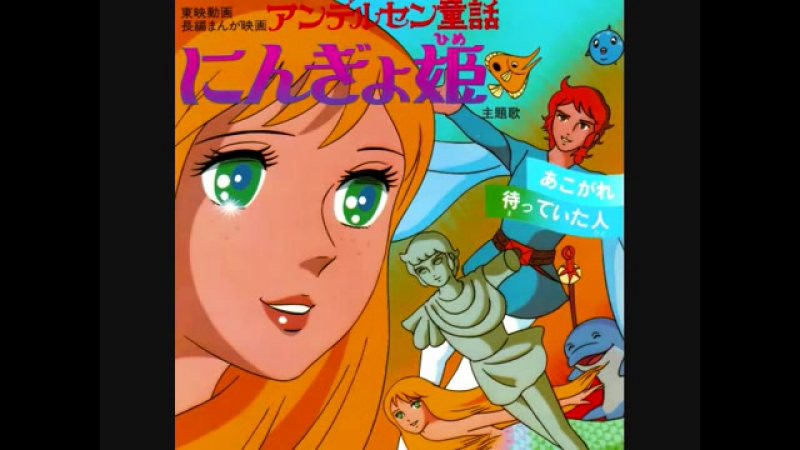 Matteita Hito (Andersen Dowa_ Ningyo Hime) La Princesa Sirena(1)