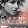 Алина Орлова | 31 Марта | Эрарта Сцена