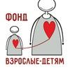 """Благотворительный фонд """"Взрослые-Детям"""""""