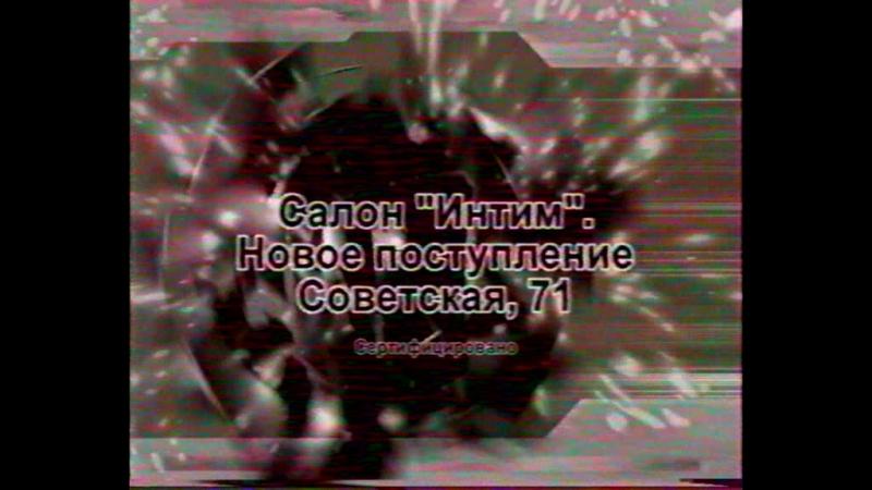 Региональный рекламный блок №15 (СТС / ТВ-7 [г. Абакан], 20 марта 2006) [Агентство рекламы Медведь]