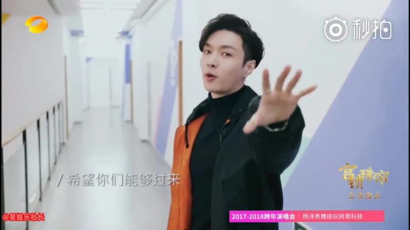 171226 EXO Lay Yixing @ Hunan TV NY Gala Xing's message