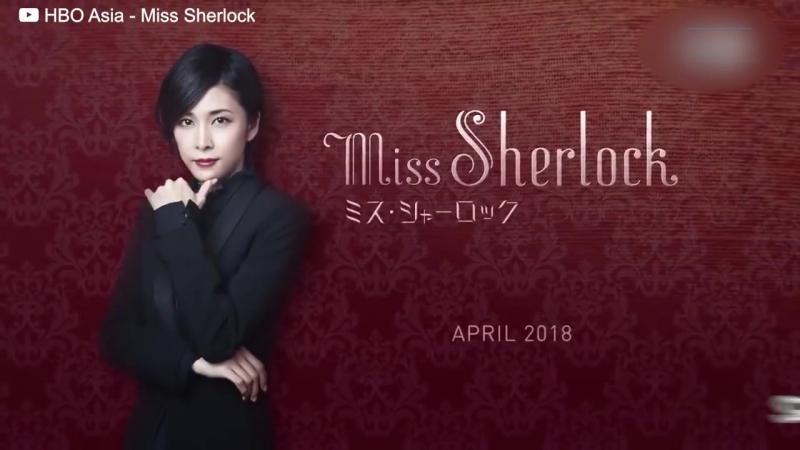 Perkenalkan Miss Sherlock, Sherlock Holmes Wanita Versi Jepang!