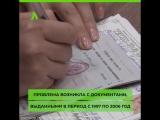 1,5 миллиона российских паспортов оказались недействительными   АКУЛА