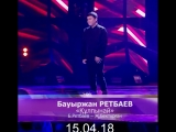 Бауыржан Ретбаев