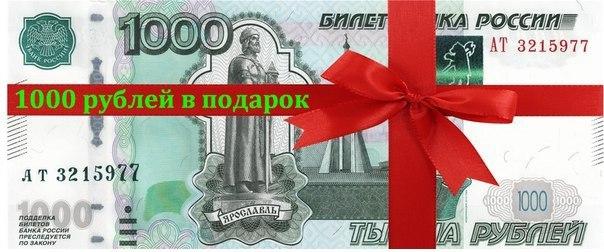 Подарок 1000 рублей на карту 26