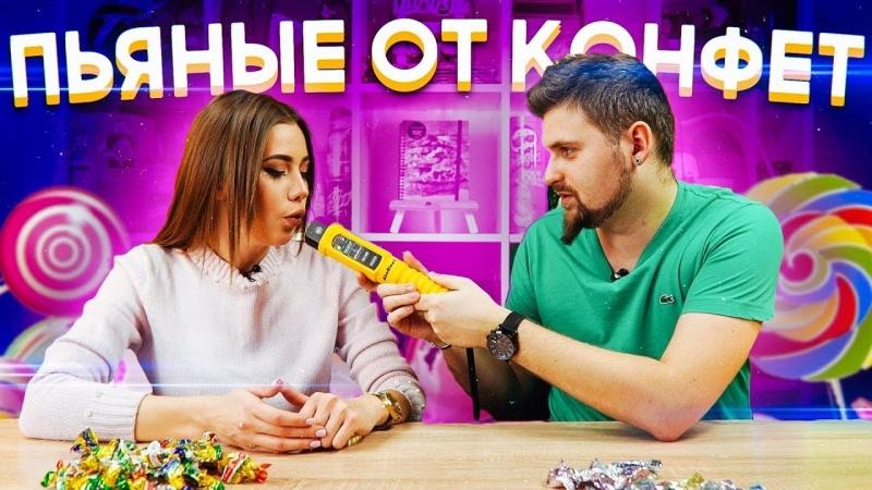 [Макс Брандт] Лишат ли прав за конфеты с ликером? / Тест на алкоголь
