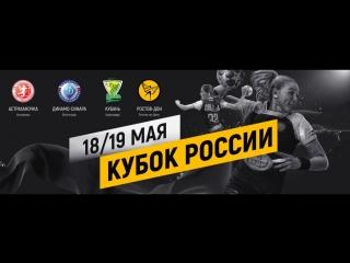 Жеребьевка полуфинальных пар Финала четырех Кубка России среди женских команд