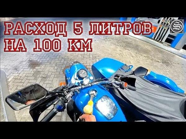 Ура! Расход на урале 5 литров на 100 км.