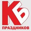 """""""КБ Праздников"""" - свадьбы, юбилеи, шоу, события!"""