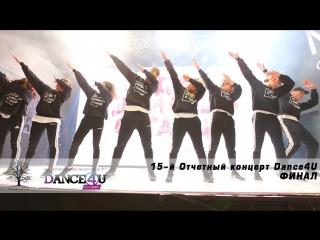 15-й Отчетный концерт Dance4U | Номер педагогов + Финал