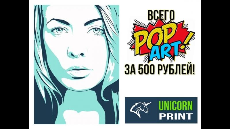 Поп-арт всего за 500 рублей!