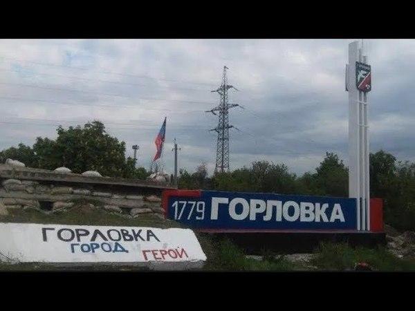 Горловка,ДНРВСУ обстрелами загнали детей жить в подвалы,разрушая их дома,школы и дет-сады.