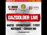 Gazgolder Live 2018 - 21 Июля (Завод Арма)