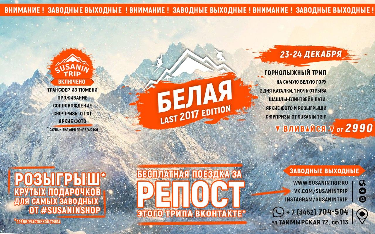 Афиша Тюмень ST / 23 - 24 декабря / Гора Белая