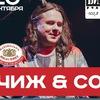 ЧИЖ & CO, 20 сентября в «Максимилианс» Казань