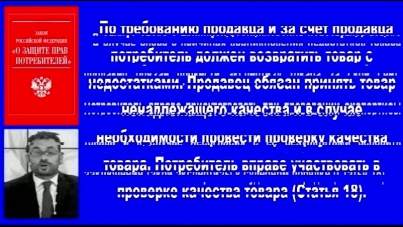 2 Видеоконсультация №2 по защите прав потребителей в СПб. Бесплатная юридическая консультация в СПб.