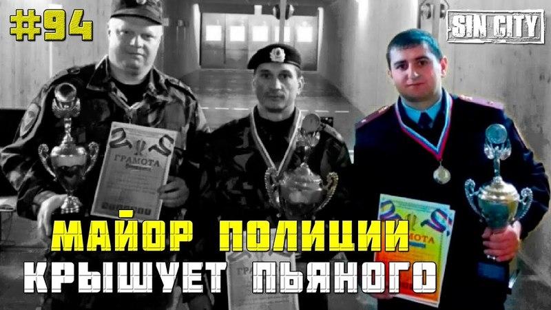 Город Грехов 94 Инспектор ДПС У пьяных полицейских есть льготы