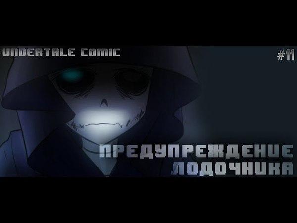 (undertale comic) Предупреждение лодочника 11   Русский дубляж [RUS]