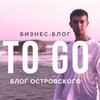 Бизнес To Go | Блог Островского