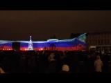 Новогодняя ночь на Дворцовой площади)
