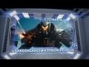 Globus_Kino_Pacific Rim Uprising@РЦГЛОБУС