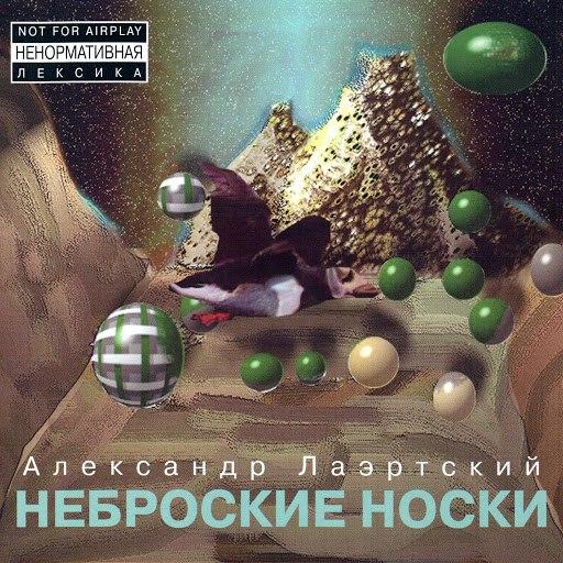 Александр Лаэртский альбом Неброские носки