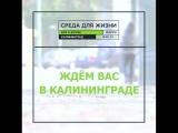ДОМ.РФ Среда для жизни: все о жилье Приглашение
