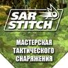 Sar Stitch - мастерская тактического снаряжения