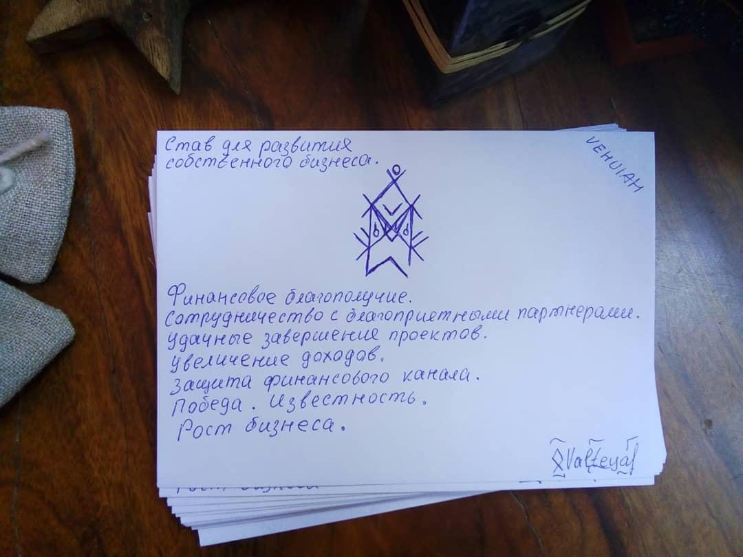 Хештег став на   Салон Магии и Мистики Елены Руденко. Киев ,тел: +380506251562 CYj37K-g8M0