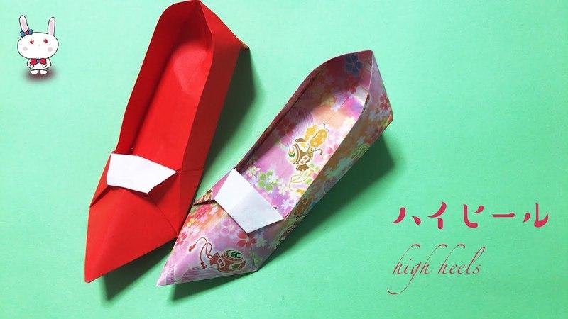 折り紙「ハイヒール」の折り方 作り方 How to fold a high heels ☆ origami kids ASMR