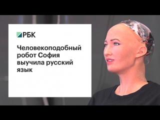 Робот София заговорила по-русски