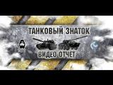 VIDEO HD ОТЧЁТ«Танковый знаток»(Эрудит) RaidCall  73337   24.11.17