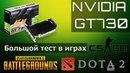 GT730 2GB GDDR5 Игровая затычка или боль гейминг в 2018ом
