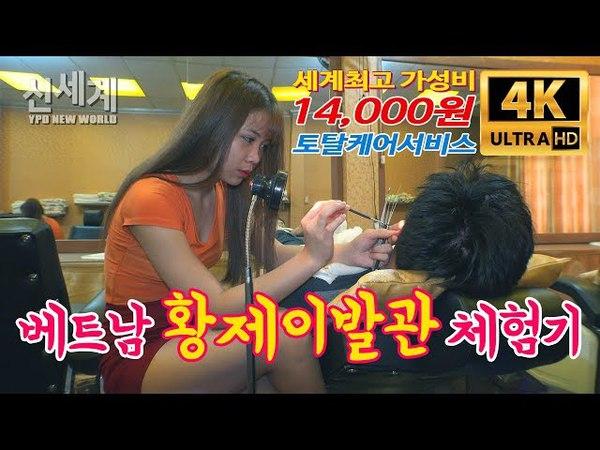 베트남 황제이발관 체험기! 세계최고 가성비 14,000원에 토탈케어서비스 / Barbershop Services