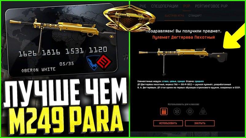 Новый Пулемет Дегтярева в warface, Нож Бабочка уже в варфейс