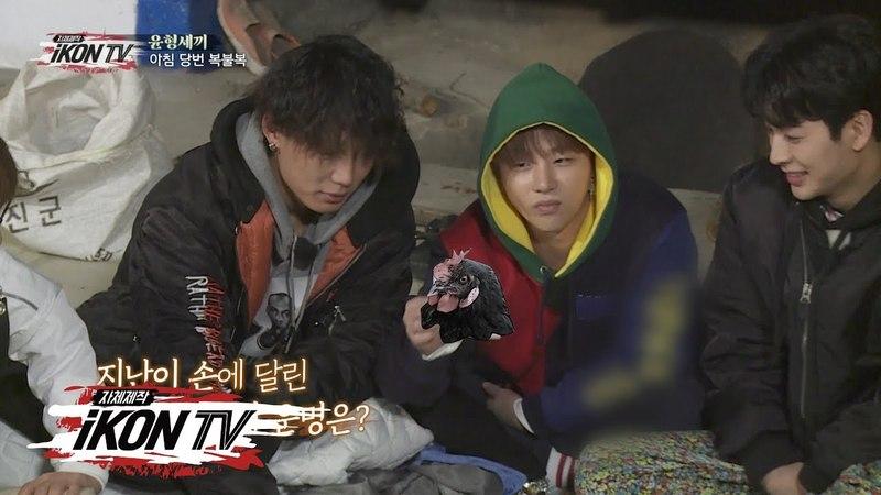 IKON '자체제작 iKON TV' EP 6 2 @ YT версия