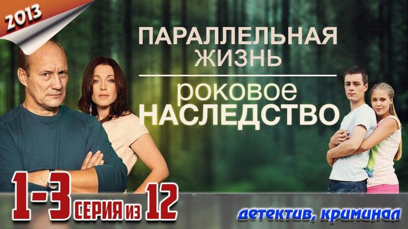 Роковое наследство (Параллельная жизнь) / HD версия / 2013 (детектив, криминал). 1-3 серия из 12