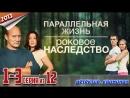 Роковое наследство Параллельная жизнь HD версия 2013 детектив криминал 1 3 серия из 12