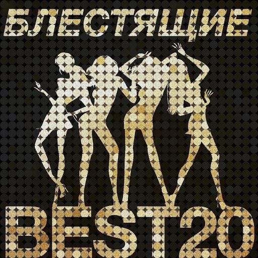 Блестящие альбом Best 20
