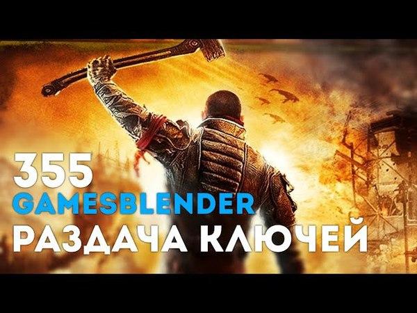 Gamesblender № 355 Dust2 в Far Cry 5, возвращение Red Faction Guerrilla раздача ключей